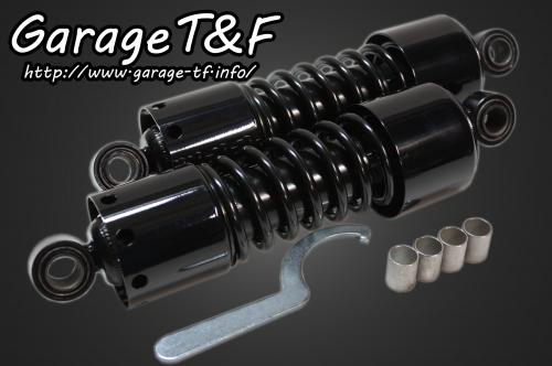 ツインサスペンション280mm ブラック ガレージT&F SR400