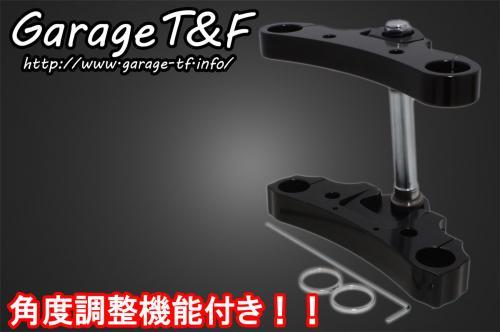 トリプルトゥリー(角度調整機能付き) ブラック ガレージT&F ドラッグスター1100/クラシック