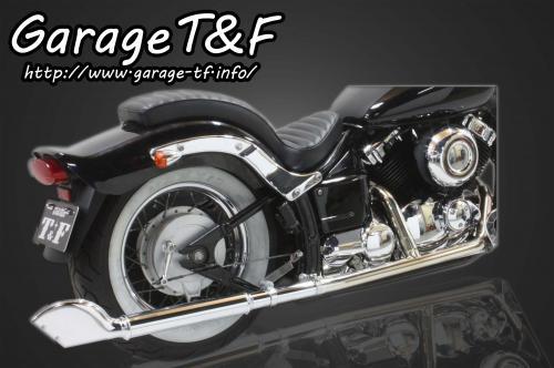 ドラッグスター400/クラシック(キャブ仕様) 2in1クラシックマフラー(ステンレス)タイプ1 ガレージT&F