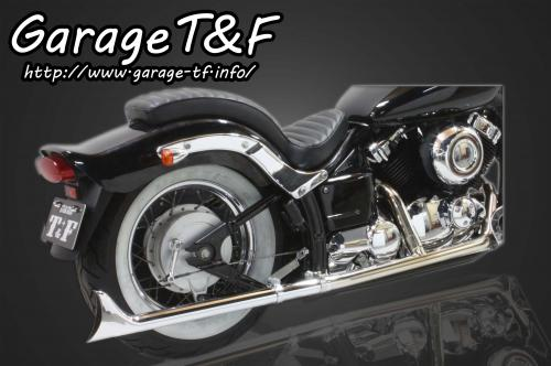 ドラッグスター400/クラシック(キャブ仕様) 2in1クラシックマフラー(ステンレス)タイプ2 ガレージT&F