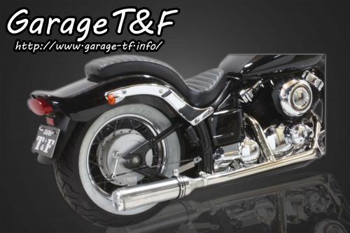 ドラッグスター400/クラシック(キャブ仕様) 2in1クラシックマフラー(ステンレス)タイプ6 ガレージT&F