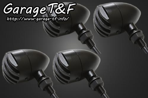 ドラッグスター400クラシック バードゲージウィンカータイプ1(ブラック/ブラック) ダークレンズ仕様キット フロントマウントウィンカーステーメッキ ガレージT&F