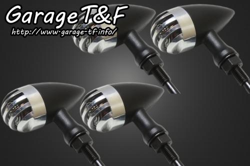 ドラッグスター400クラシック バードゲージウィンカータイプ2(ポリッシュ/ブラック) ダークレンズ仕様キット フロントマウントウィンカーステーメッキ ガレージT&F