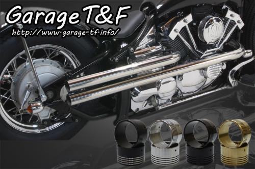 ドラッグスター400/クラシック(キャブ仕様) ショットガンマフラーL-2(ステンレス) エンド付き(真鍮) ガレージT&F