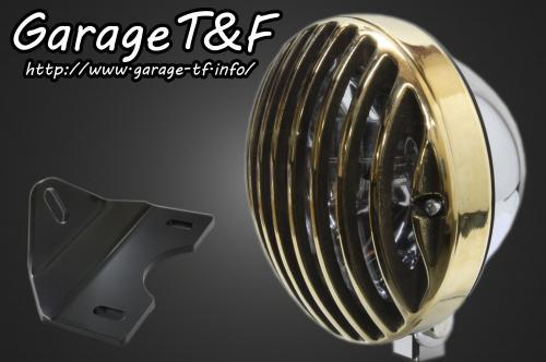 5.75インチバードゲージヘッドライト(メッキ/真鍮)&ライトステー(タイプG)キット ガレージT&F エストレヤ(ESTRELLA)/RS/カスタム/RSカスタム