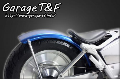 フラットフェンダーキット ガレージT&F マグナ250/S