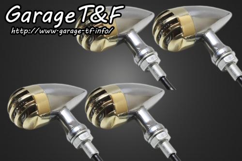 バードゲージウィンカータイプ2(真鍮/ポリッシュ) ダークレンズ仕様キット ステーF ガレージT&F