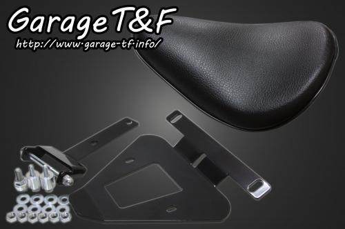 XL1200X フォーティーエイト(10~16年) ソロシート(プレーン)ブラック&リジットマウントキット ガレージT&F