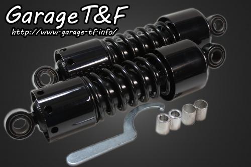 ツインサスペンション265mm(ブラック) ガレージT&F W650