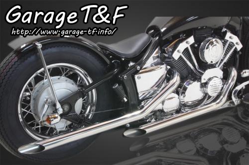 ドラッグパイプマフラー(ステンレス)タイプ1 ガレージT&F ドラッグスター400/クラシック(キャブ車)
