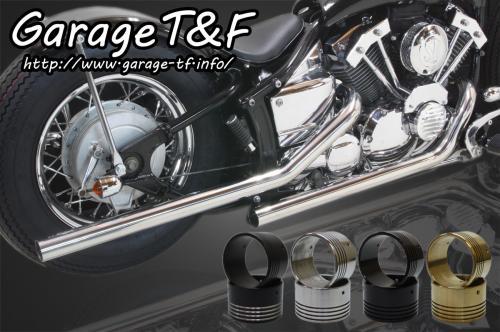 ドラッグパイプマフラー(ステンレス)タイプ2 エンド付き(ブラック) ガレージT&F ドラッグスター400/クラシック(キャブ車)