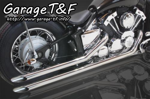 ロングドラッグパイプマフラー(ステンレス)タイプ1 ガレージT&F ドラッグスター400/クラシック(インジェクション車)