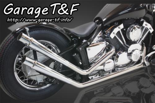 アップフレアマフラー(ステンレス) ガレージT&F ドラッグスター400/クラシック(インジェクション車)