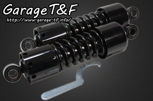 ツインサスペンション ブラック 280mm ガレージT&F シャドウ400(~07年)