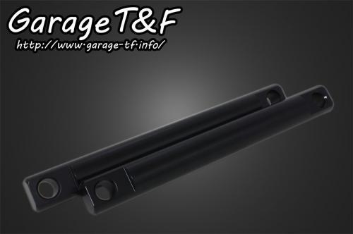 リジットツインサスペンション250mm(フラットフェンダー専用) ブラック ガレージT&F シャドウスラッシャー400