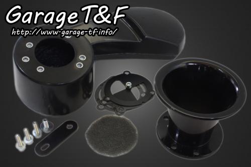 ファンネルエアクリーナーKIT(ブラック) ガレージT&F スティード400/VLX/VCL/VSE/VLS