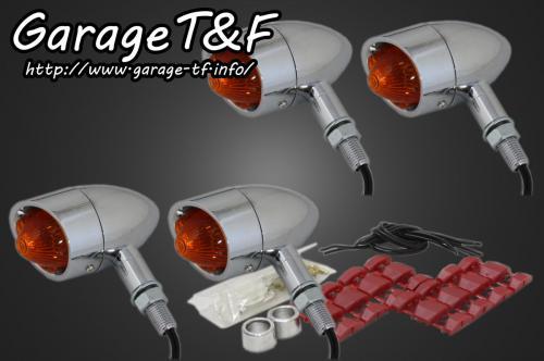 ビレットウィンカー(メッキ)KIT ガレージT&F W650
