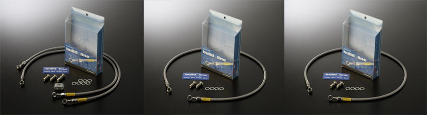 ビルドアライン ボルトオンブレーキホースキット アルミ (リア用) クリア用ホース GOODRIDGE(グッドリッジ) Z900RS(18年)