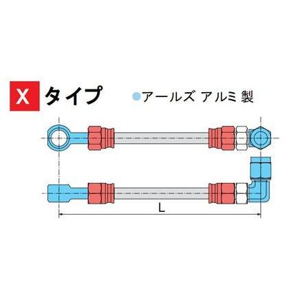 ブレーキホース(アールズ アルミ製)Xタイプ 80cm HURRICANE(ハリケーン)