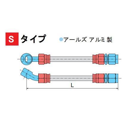アールズ アルミ製 ブレーキホース Sタイプ 95cm HURRICANE(ハリケーン)