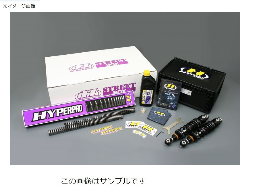 CB1100EX(ABS可)14年 ストリートボックス(ツインショック)360 エマルジョンボディー ハイパープロ(HYPER PRO)