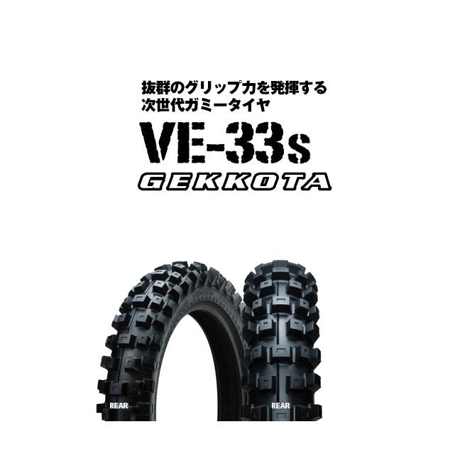 VE33s GEKKOTA 110/100-18 64M リア用 WT(チューブタイプ) IRC(アイアールシー)