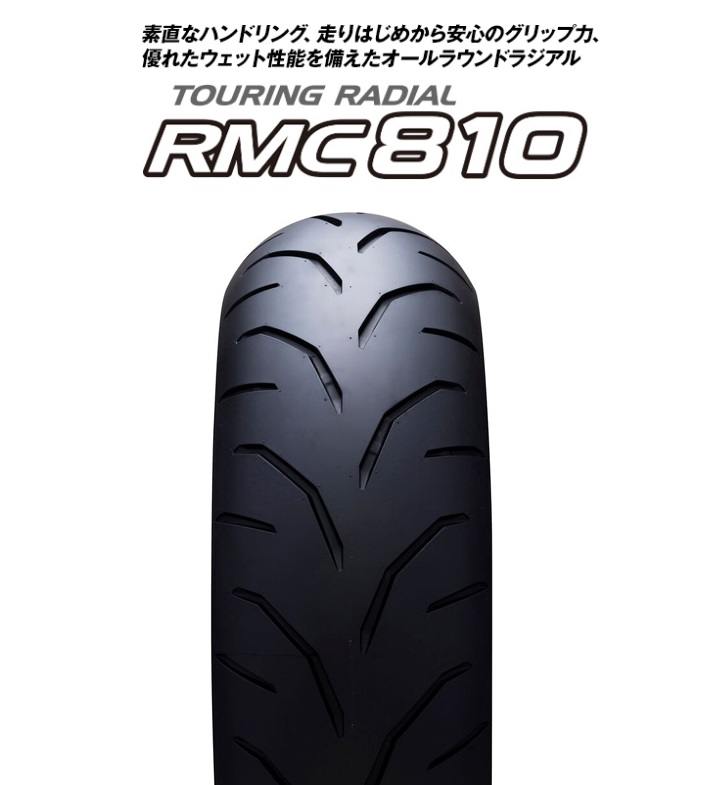 RMC810 150/60R17 M/C 69H RMC810 リア用 TL(チューブレス) IRC(アイアールシー)