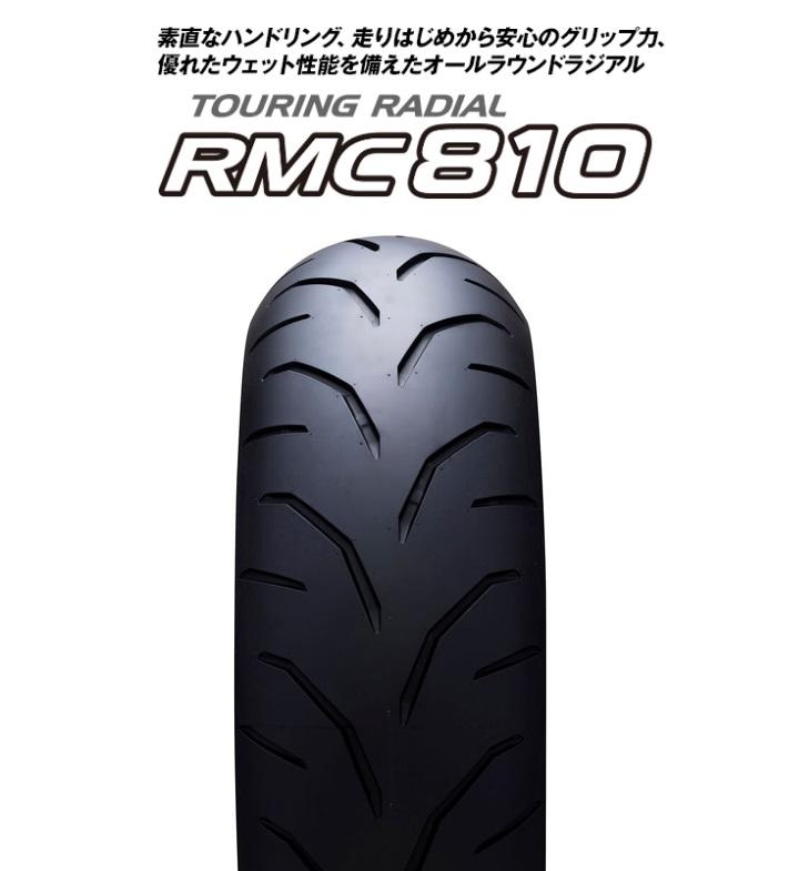 RMC810 180/55ZR17 M/C (73W) RMC810 リア用 TL(チューブレス) IRC(アイアールシー)