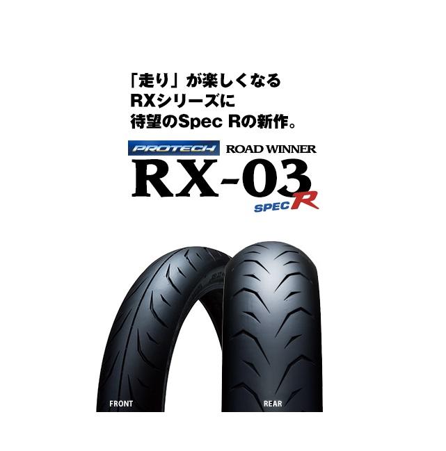 RX03 SPEC-R 110/70-17 M/C 54H フロント用 TL(チューブレス) IRC(アイアールシー)