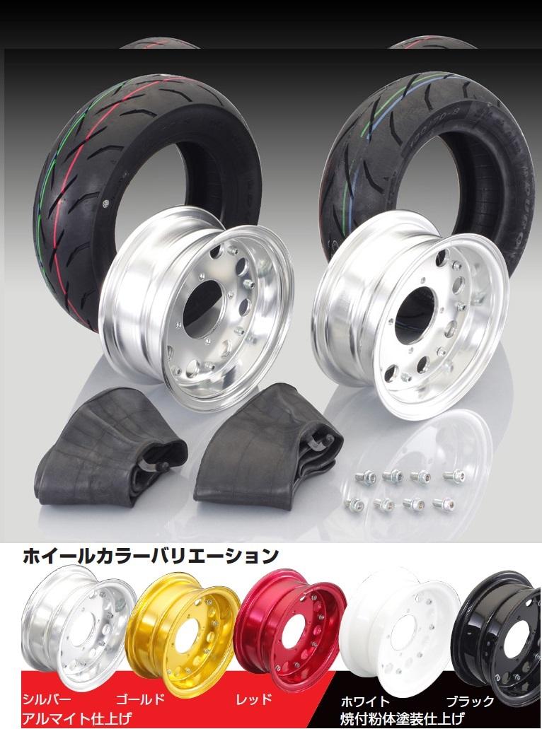 モンキー(MONKEY)/ゴリラ 8インチアルミホイール入門セット(ワイド スタイル)8×3.50 2個セット ブラック KITACO(キタコ)