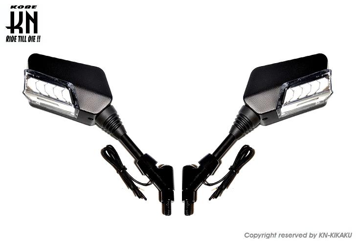 シーケンシャルウインカー付バックミラー(デイライトホワイト/左10mm正、右10mm逆ネジ) KN企画