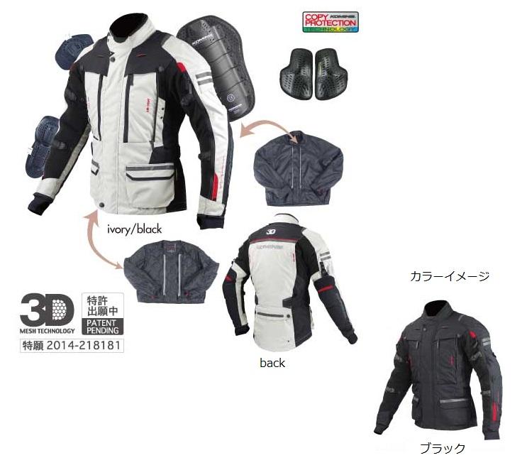JK-574 フルイヤーツーリングジャケット-ラーマII ブラック Sサイズ コミネ(KOMINE)