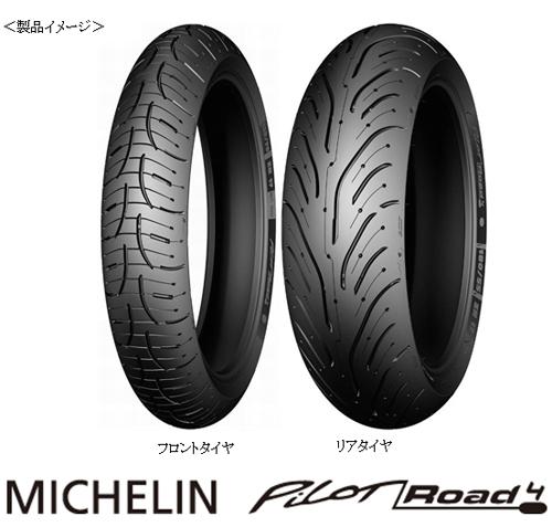 PILOT ROAD4 GT(パイロットロード4 GT) 120/70ZR17 M/C (58W) TL フロント MICHELIN(ミシュラン)