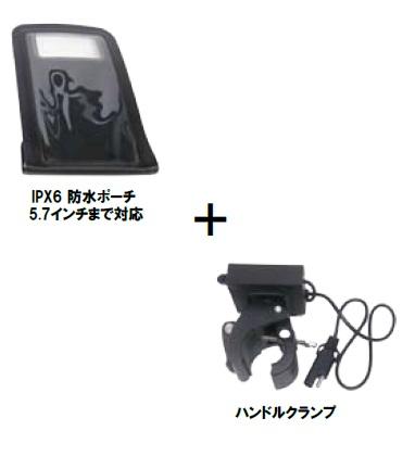 USBチャージャー 防水ポーチタイプ ハンドルクランプ N PROJECT(エヌプロジェクト)