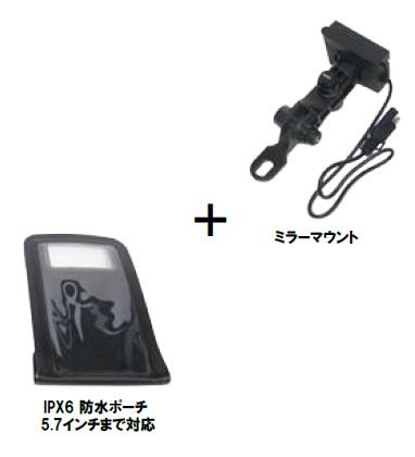 USBチャージャー 防水ポーチタイプ ミラーマウント N PROJECT(エヌプロジェクト)