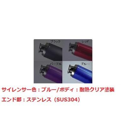 V-SHOCKカラー(C/BL)マフラー NRマジック ズーマー全年式共通(キャブ/FI可)