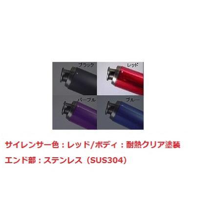 V-SHOCKカラー(C/RD)マフラー NRマジック ズーマー全年式共通(キャブ/FI可)