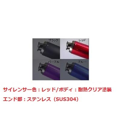 V-SHOCKカラー(C/RD)マフラー NRマジック スマートDio/Z4
