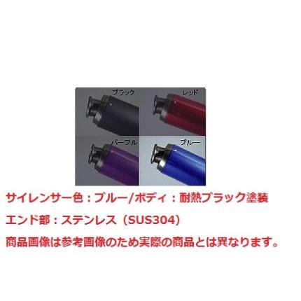 V-SHOCKカラー(ブルー)マフラー NRマジック 4ストローク専用 ビーノ(SA37J)