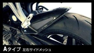 ZX-6R(05~06年) Hugger メッシュド・インナーフェンダー(ブラック/シルバーM タイプA) Powerbronze(パワーブロンズ)