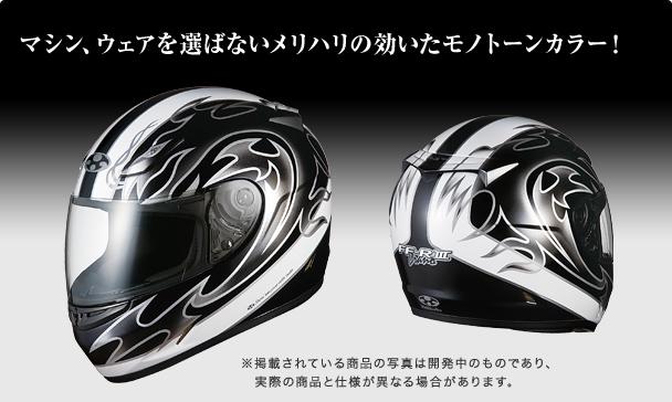 FF-R3 ドラノ ブラック サイズ:S(55-56cm)フルフェイスヘルメット OGK(オージーケー)