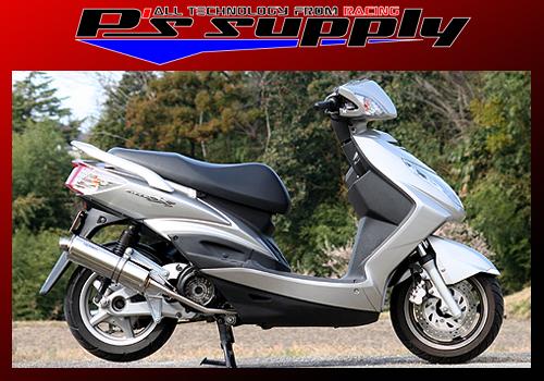 スタイナーマフラー P's SUPPLY(ピーズサプライ) シグナスX(CYGNUS-X)09~ A/Fセンサー付き車