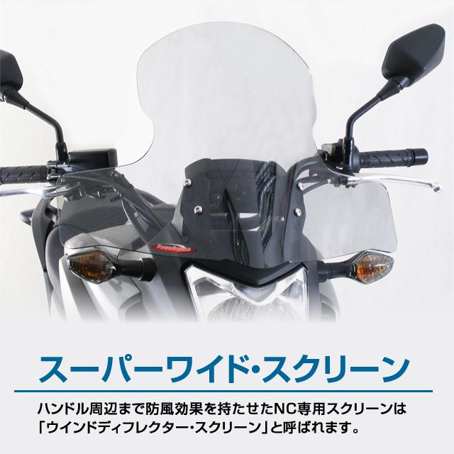 450mm スポーツフリップスクリーン クリア Powerbronze(パワーブロンズ) NC700X(12~15年)