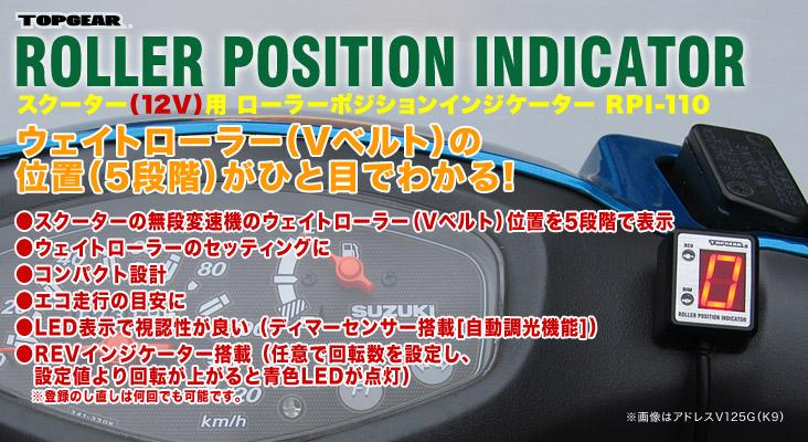 シグナスX(CYGNUS-X)SE44J(国内仕様) RPI-Y22 ローラーポジションインジケーターキット PROTEC(プロテック)