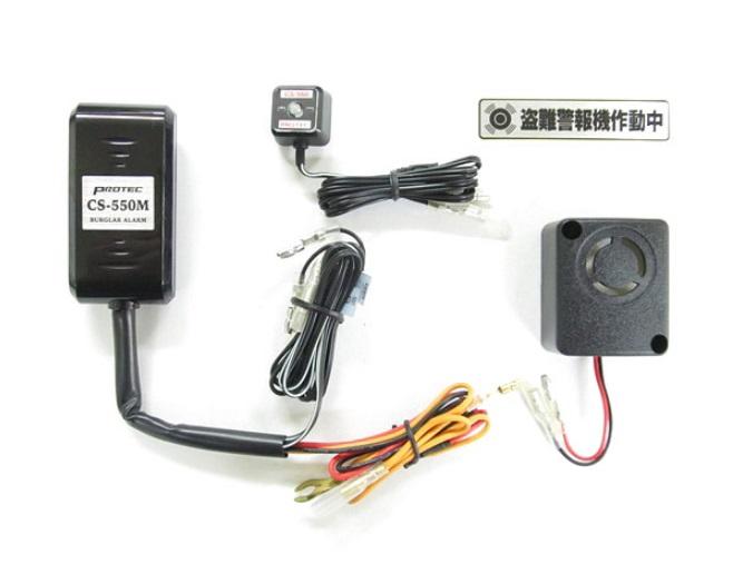 送料無料 CS-H05 盗難警報機 激安特価品 CS-550M 車種専用キット 物品 プロテック CB250R PROTEC MC52
