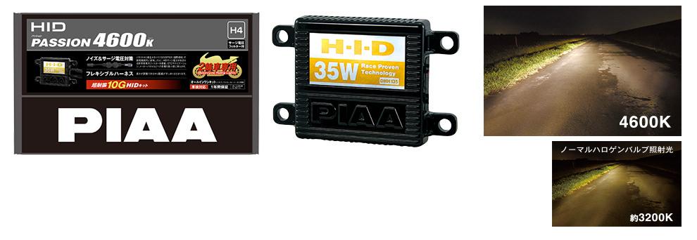 MH461F 汎用HIDバルブ パッション 4600 H4 4600K PIAA(ピア)