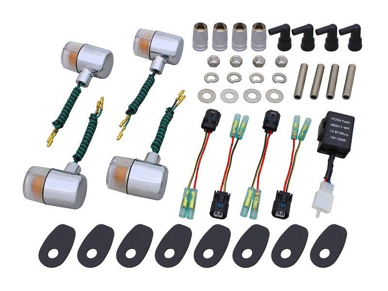 クラシカル 71タイプウインカーキットメッキボディ/クリアーレンズ POSH(ポッシュ) Z900RS(18~19年)