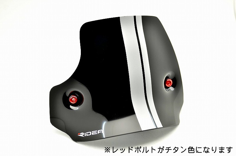 XSR900 ウィンドスクリーン (スクリーン本体ダークスモーク/スクリーンボルトチタン) RIDEA(リデア)
