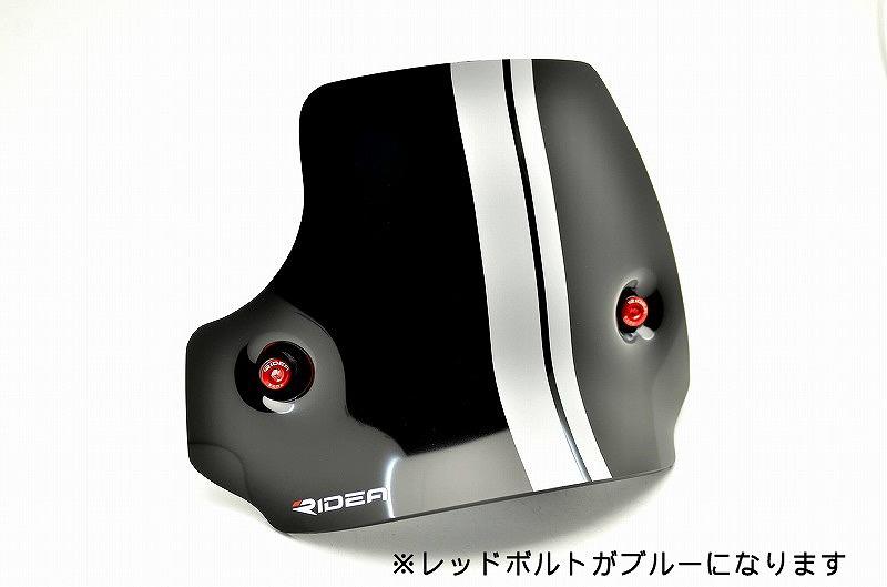 XSR900 ウィンドスクリーン (スクリーン本体ダークスモーク/スクリーンボルトブルー) RIDEA(リデア)