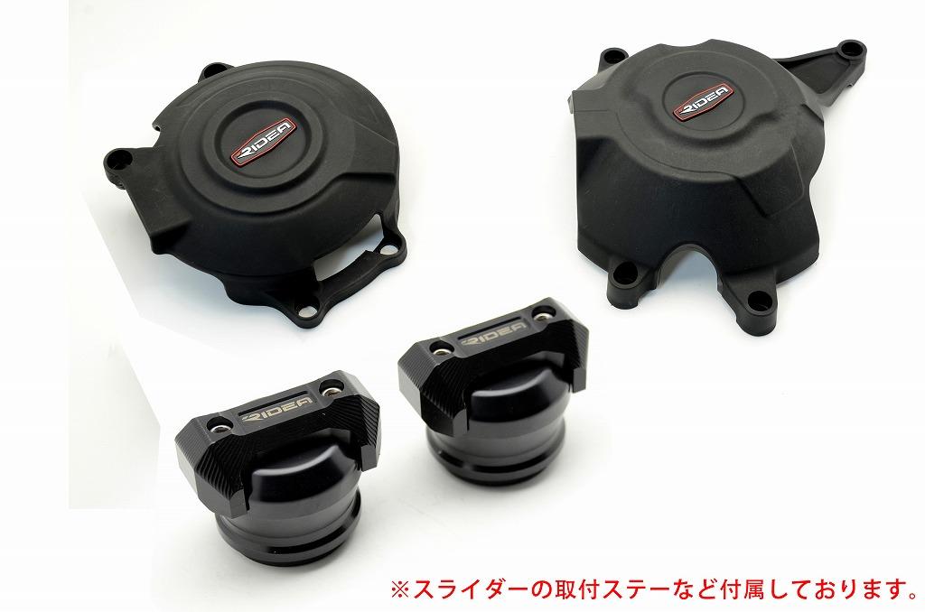 炭素繊維強化エンジンカバー(2次カバー)&フレームスライダー(ブラック) RIDEA(リデア) Z250(13~17年)